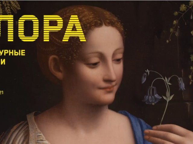 FLORA take a fresh look at the old masters